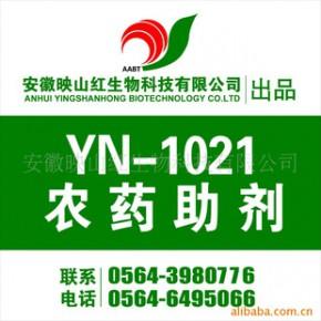 安徽映山红公司YN-1021农药助剂