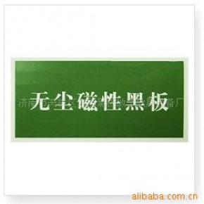 黑板/山东黑板/济南黑板/磁性绿板