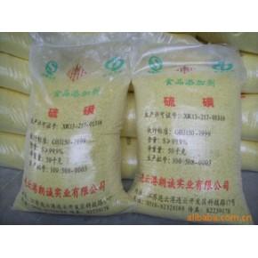 食品级硫磺、食品添加剂硫磺(全国大生产基地)