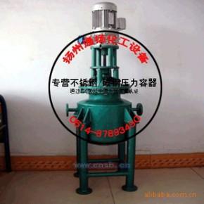 不锈钢反应罐50升并承接非标设计加工