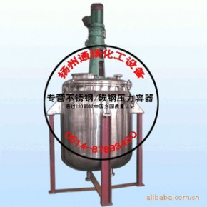 不锈钢反应罐/反应搅拌釜200升并承接非标设计加工