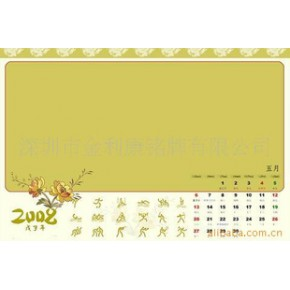 台历印刷 纸卡 2011年