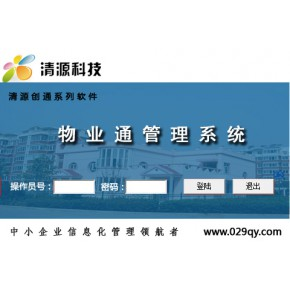 小区物业管理软件
