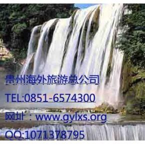 贵州海外旅游总公司--省内旅游 出境旅游 国内旅游 自由行