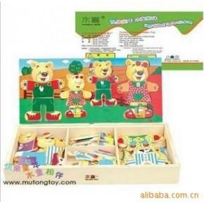 儿童玩具  木童四熊换衣