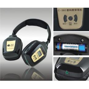 艾本耳机、c-360b郑州调频耳机,音调频耳机,艾本教学耳机,四级听力耳机,听力耳机,调频耳机