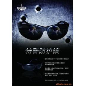 特警防护镜 特警眼镜 户外旅游必备
