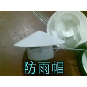 PVC塑料防雨帽透气帽通气帽管帽雨帽烟囱冒