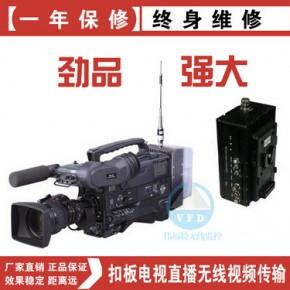 扣板式无线移动视频发射机适用广功能强