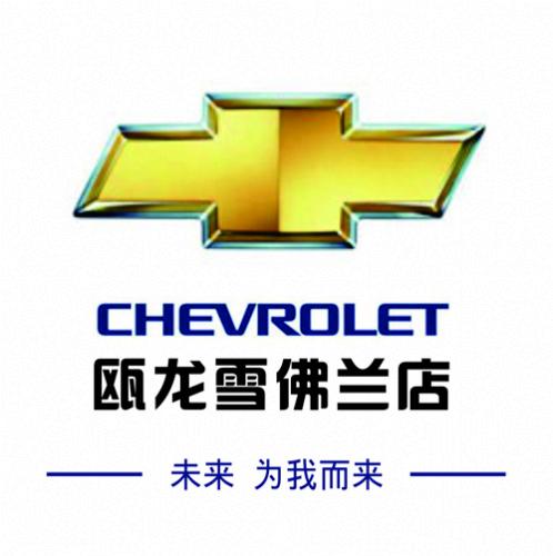 麗水市甌龍汽車銷售服務有限公司
