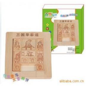 古典益智木制玩具 木童精品三国华容道 成人智力玩具