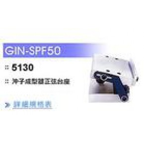 现货台湾精展冲子成型器正弦台座GIN-SPF50
