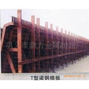 鼎力金属制品生产路桥建设用   遮板模板| 钢模板