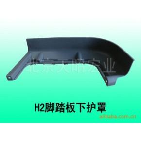 欧曼车H2脚踏板下护罩 黑色