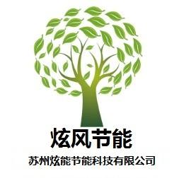 苏州炫能节能科技有限公司