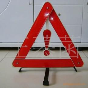 三角警示牌 汽车警示标志 安全警示*超强反光可折叠