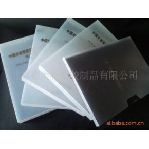 塑料制品书套,PVC书套,PP书套,PET书套,塑料书套