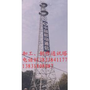 通讯塔,通信塔,信号发射塔,移动通讯塔,联通通信塔,电信信号塔,铁架子塔,通讯设备,通讯塔价格