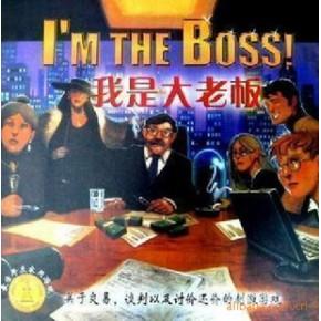 桌面游戏 我是大老板 I am the Boss