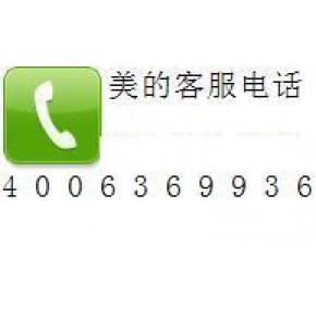 美的)关爱〖世界╱健康〗(上海美的洗衣机维修电话)4006369936