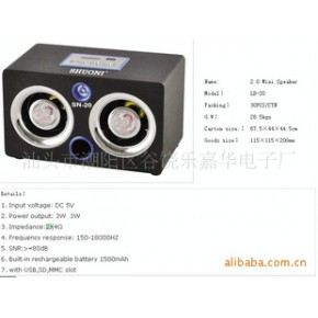 SN-20迷你插卡音箱 SHUONI硕尼