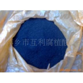 供应优质高含量腐植酸钾/腐植酸纳