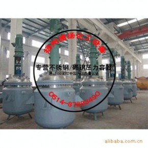 不锈钢反应罐/反应搅拌釜12500升并承接非标设计加工
