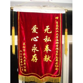 锦旗 平绒面/突起字洒金 规格:1.1X0.7米和1.2X0.8米 价格:  80-100元/面