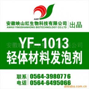 安徽映山红公司YF-1013轻体材料发泡剂