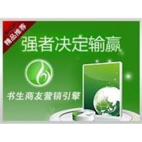 杭州书生商友 杭州书生商友总代理 杭州书生商友软件哪里可以