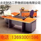北京物资回收公司