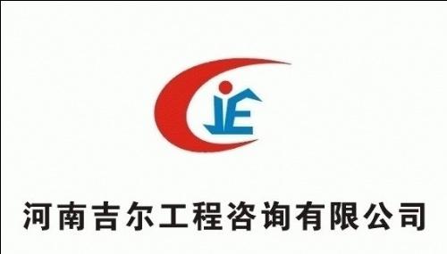 河南吉尔工程咨询有限公司
