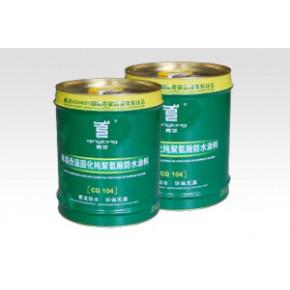 九江防水材料单组份湿固化纯聚氨酯防水涂料CQ104