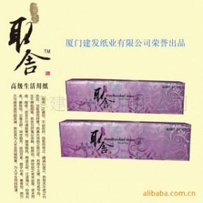 取舍时尚三层手帕纸紫色——建发纸业荣誉出品