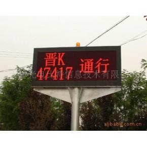 LED显示屏 可变情报板 超节能 超重 太阳能