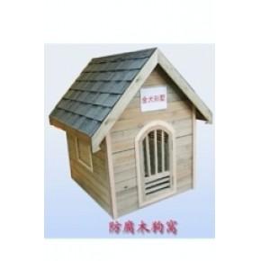 批发供应造型优美,,价格合理的木质狗窝