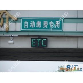 ETC 指示灯 公路交通指示