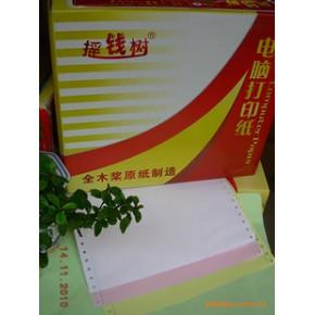 摇钱树241系列优质电脑打印纸