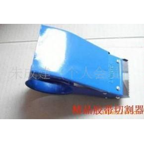 质优价廉*铁制胶带-切割器*4.8CM宽切割器