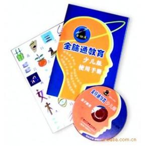 批发供应全脑识字通教育产品-宝宝识字工具 早教工具
