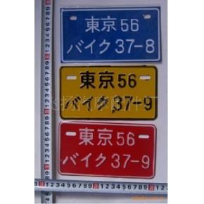摩托车个性装饰东京车牌 装饰