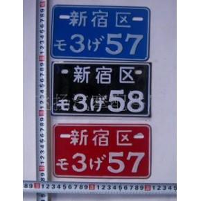 摩托车个性装饰新宿区车牌