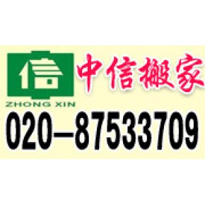广州搬家价格 中信搬家公司价格合理