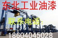 沈阳市南洋化工厂