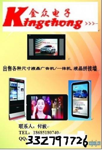 贵州金众液晶广告机公司