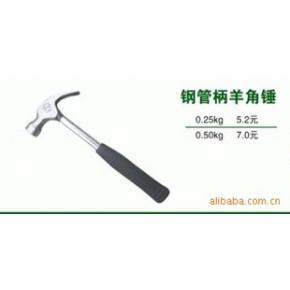 钢管柄羊角锤 各种 羊角锤