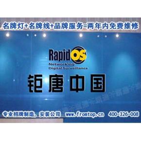 企业背景墙   品牌 丰韬广告