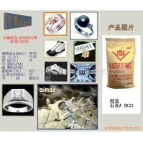 台灣耐火石膏 光邦