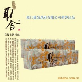 取舍时尚三层手帕纸橙色——建发纸业荣誉出品