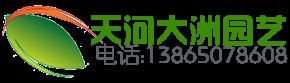 安徽省蚌埠市天河大洲园艺